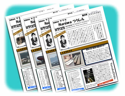 NewsLetterDownload